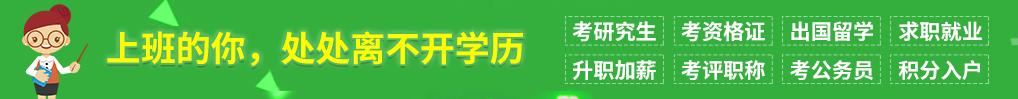 广西成人高考函授站.png